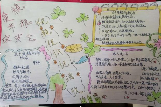 (图为杭锦旗实验小学学生精美手抄报)